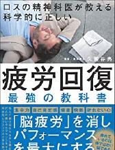 疲労回復 最強の教科書