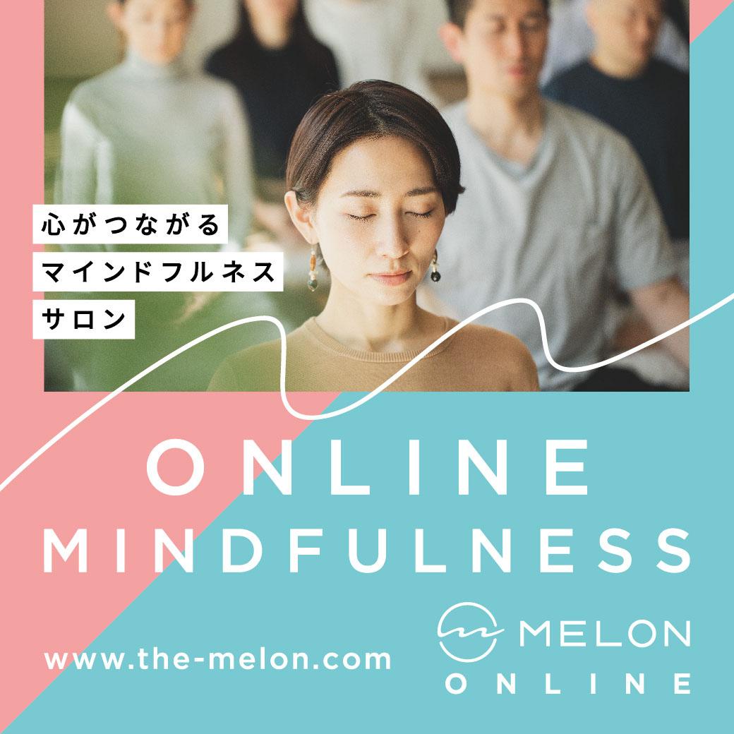 melon_online