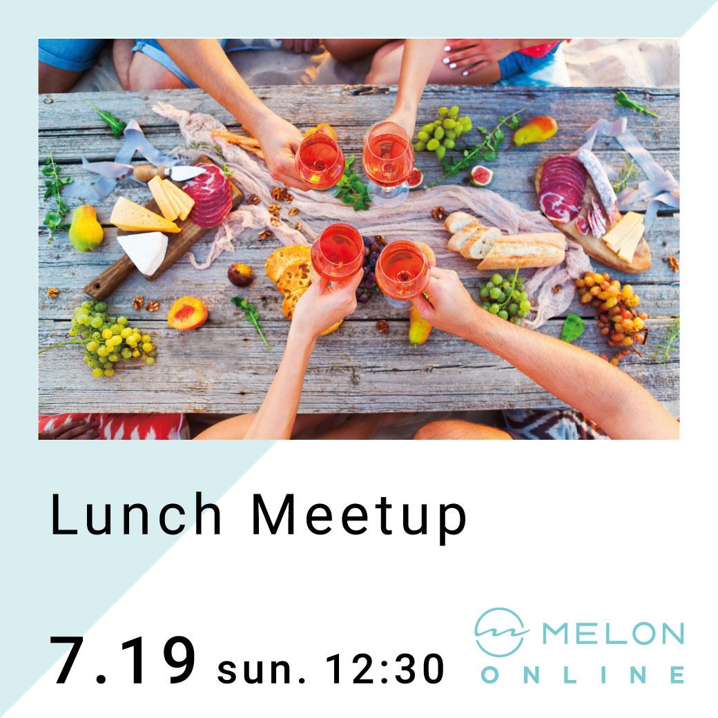 lunch_meetup_20200719