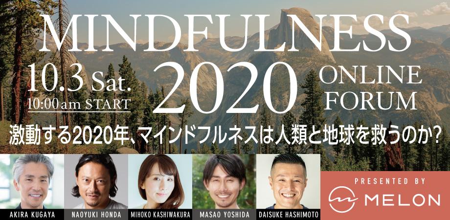 オンライン イベント マインドフルネス Mindfulness 2020 ビル&メリンダ・ゲイツ財団 レバレッジコンサルティング 一般社団法人マインドフルネス瞑想協会 画像
