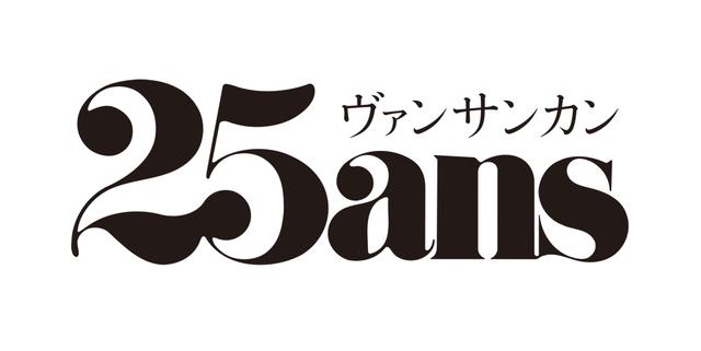 メディア掲載実績 マインドフルネス MELON 評判 雑誌 25ans ヴァンサンカン ロゴ 画像