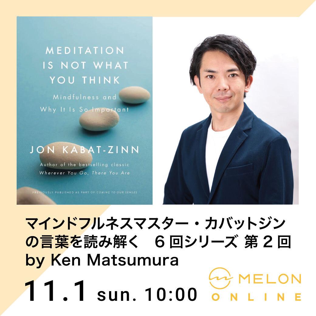 マインドフルネス オンライン イベント ヴィパッサナー瞑想 Meditation is not what you think ジョン・カバットジン 第二回