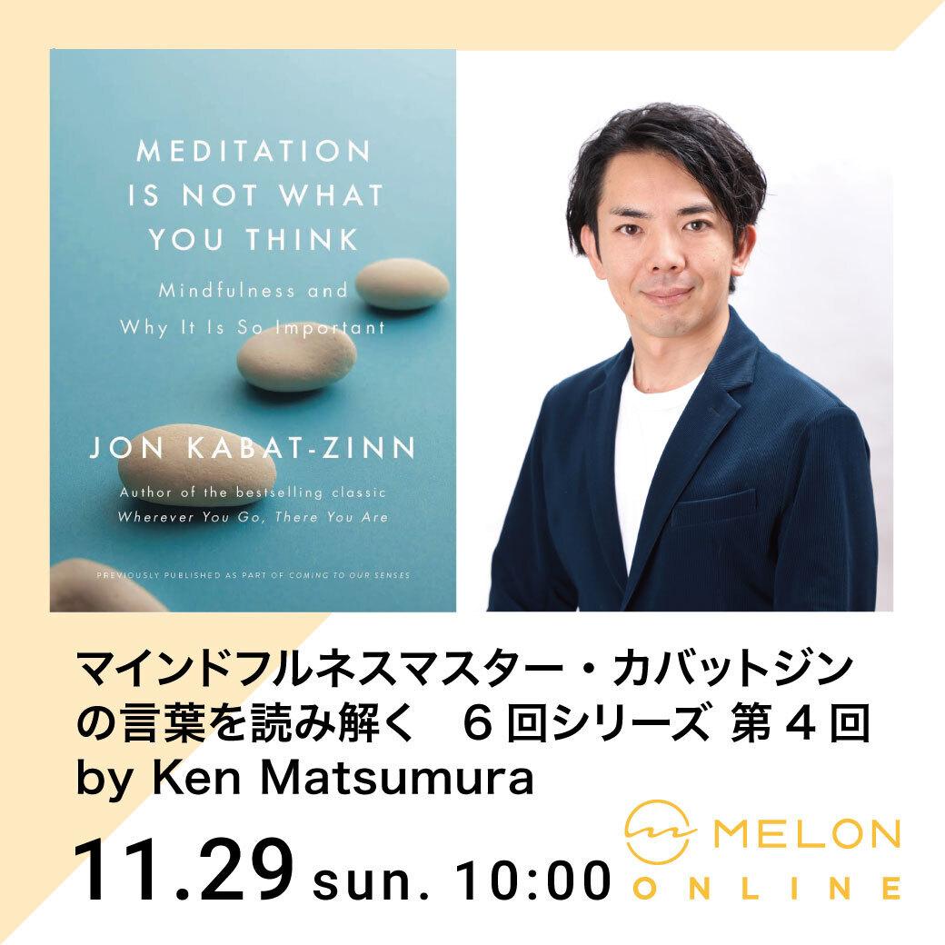 マインドフルネス オンライン イベント ジョン・カバットジン 松村憲