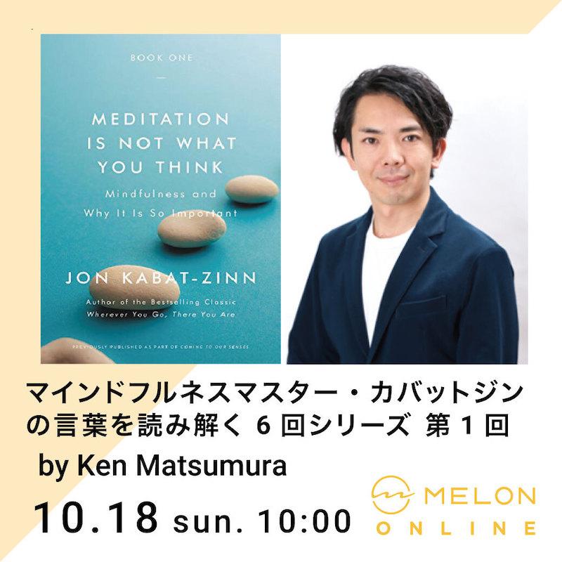 マインドフルネス オンライン イベント ヴィパッサナー瞑想 Meditation is not what you think ジョン・カバットジン