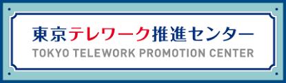 東京テレワーク推進センター セミナー テレワーク 株式会社Melon 画像