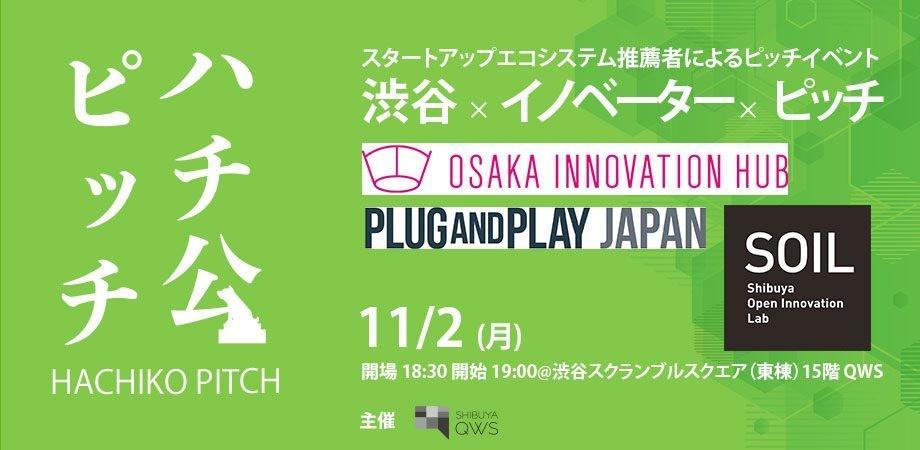 QWS HACHIKO PITCH ピッチイベント MELON イノベーター イベント画像