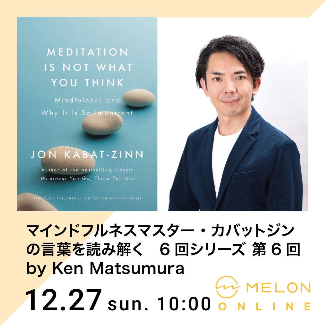 マインドフルネス オンラインイベント ジョン・カバットジンについて 松村憲