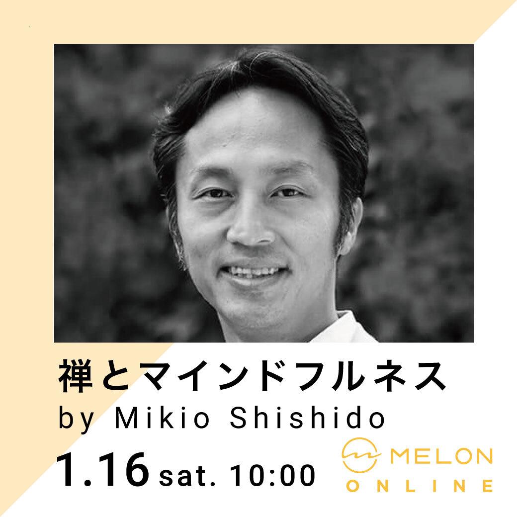 マインドフルネス オンラインイベント 禅 宍戸幹央 2021/01/16