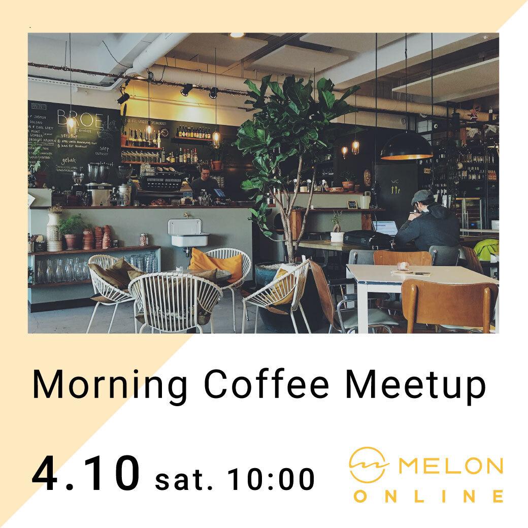 Morning Coffee Meetup Event オンライン イベント