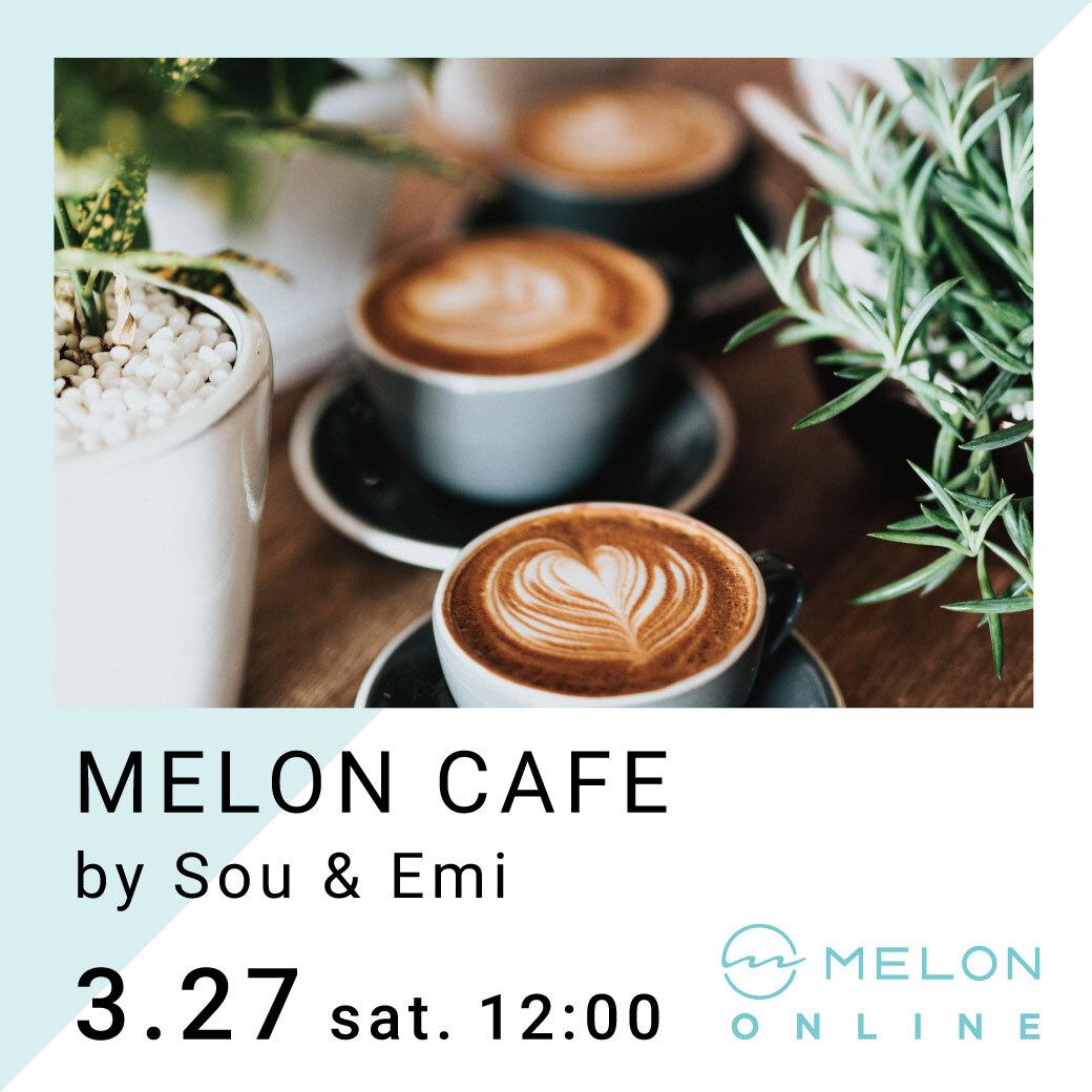 MELON カフェ オンラインイベント