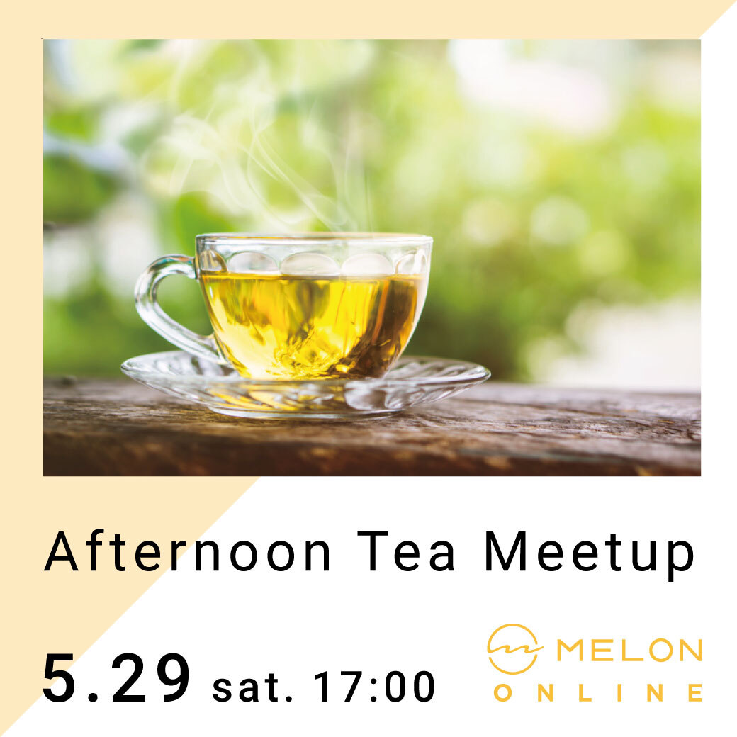 マインドフルネス オンラインイベント Afternoon Tea Meetup 2021/05/29