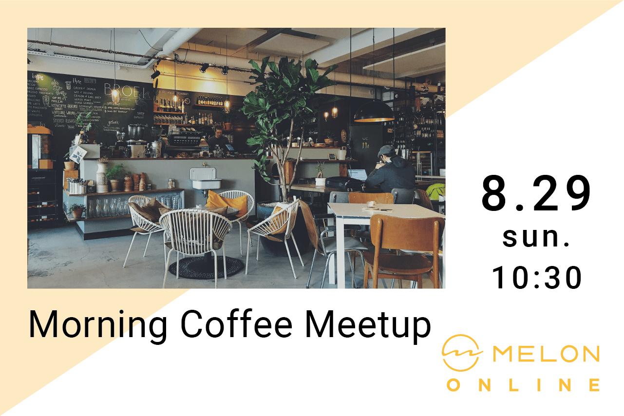 インドフルネス オンラインイベント Moring Coffee Meetup 2021/08/29