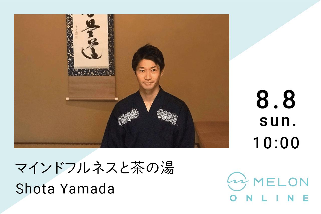 山田翔太 茶の湯 マインドフルネス オンライン イベント