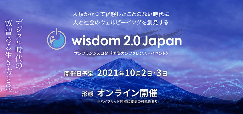 wisdom 2.0 Japan イベント