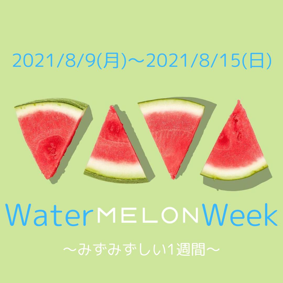 Water MELON Week マインドフルネス ヨガ 瞑想