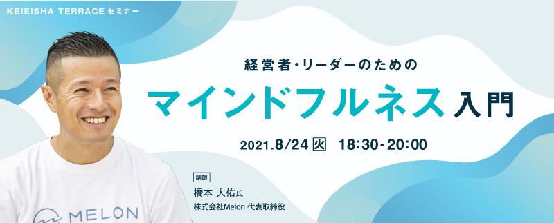 MELON 経営者JP 経営者 リーダー マインドフルネス セミナー