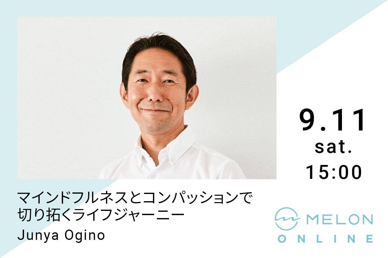 荻野 淳也 オンライン イベント マインドフルネス コンパッション