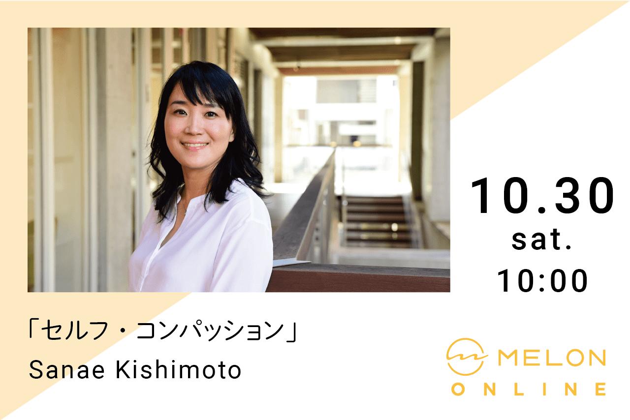 セルフ・コンパッション 岸本早苗 イベント 2021/10/30